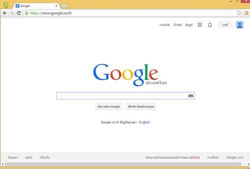 โปรแกรมท่องเว็บ Google Chrome
