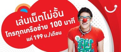 happy-dtac-pro-199-baht-net-unlimit-free-call-1