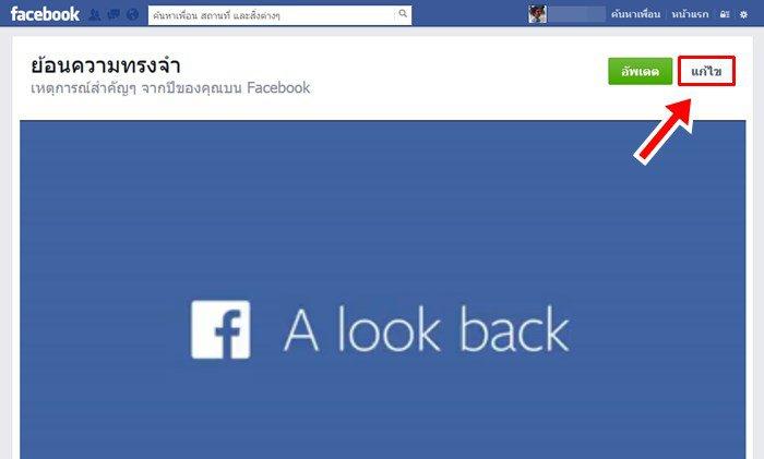how-to-edit-video-facebook-lookback-1