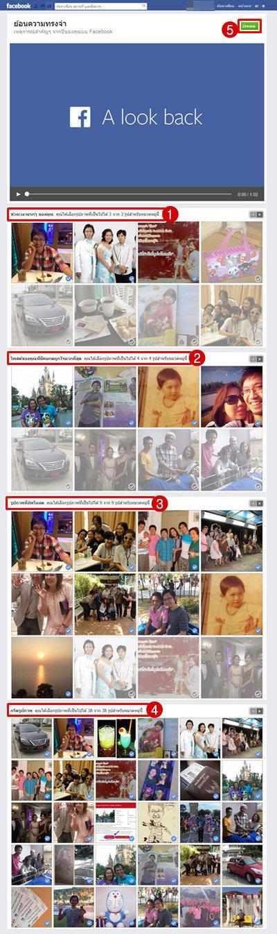 how-to-edit-video-facebook-lookback-2