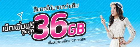 net-free-36gb-dtac-1