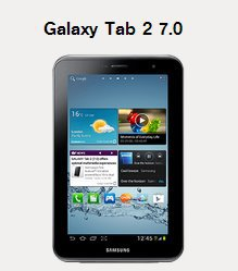 samsung galaxy tab 2 7.0