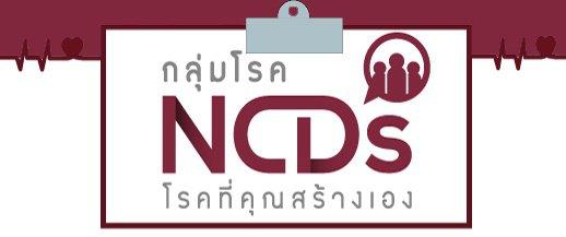 โรค NCDs