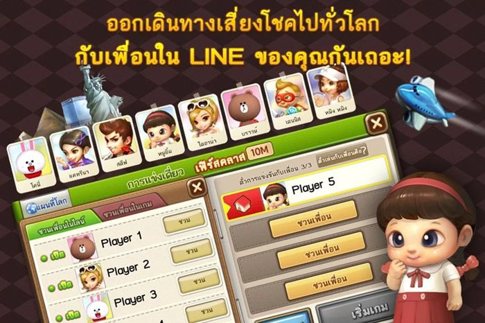 line-let-get-rich-android-iphone-ipad-3