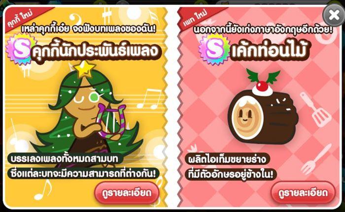 carol-cookie-cookirun-pet-yule-log-cake-1