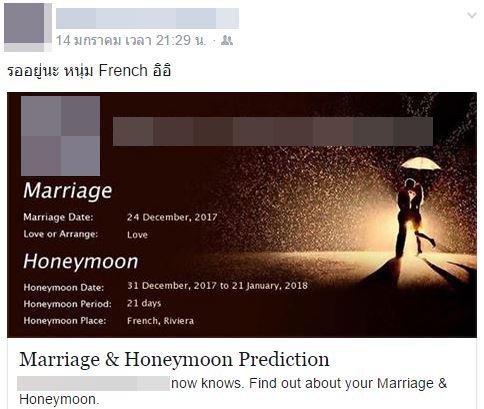 คุณจะได้แต่งงานเมื่อไหร่