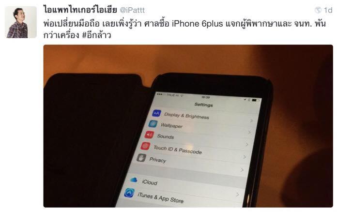 ศาลแจกไอโฟน6ให้ผู้พิพากษา