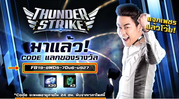Thunder-Strike-game-bonus-code-001