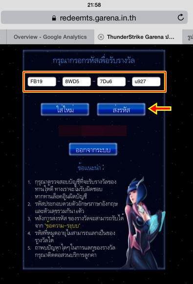 thunder strike bonus code