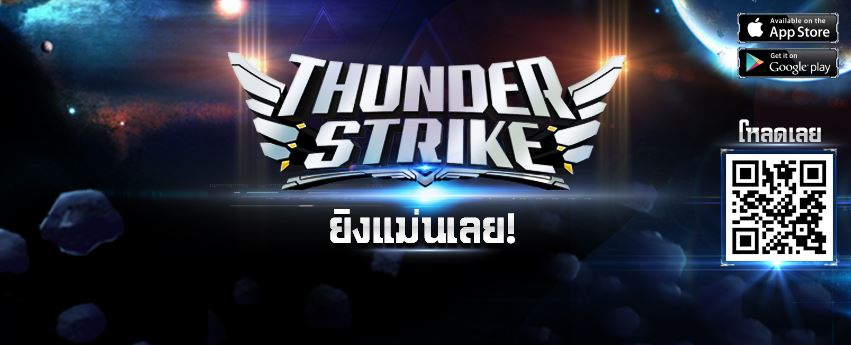 Thunder-Strike-game-bonus-code-004