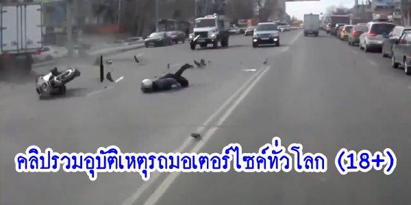 คลิปอุบัติเหตุมอเตอร์ไซค์