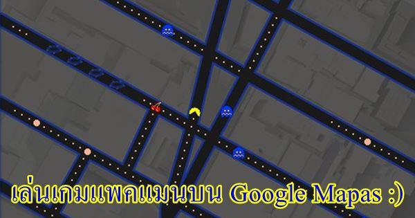 แพคแมน Google Maps