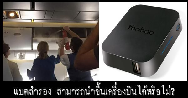 power-bank-took-the-plane-or-not-001