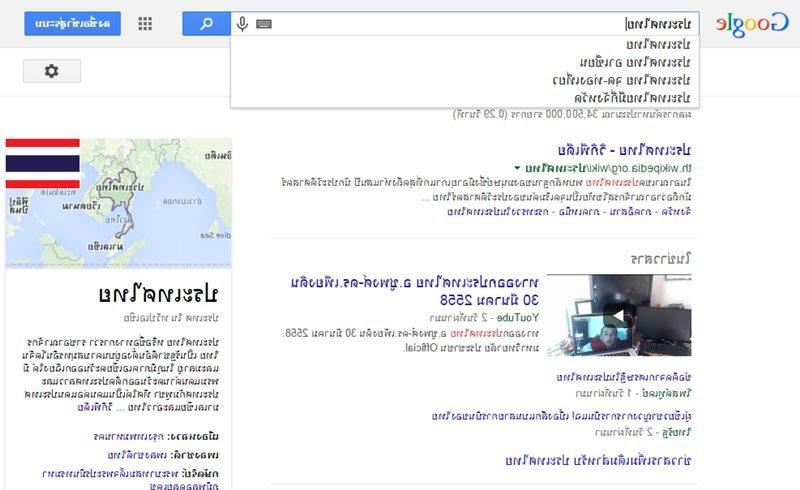 google-mirror-flip-font-2