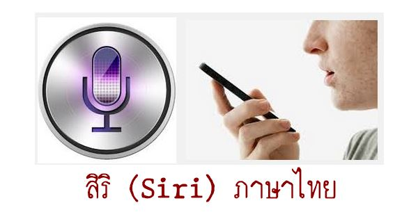 siri-thai-version-howto-000