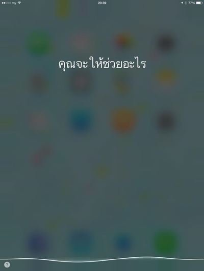 siri-thai-version-howto-2