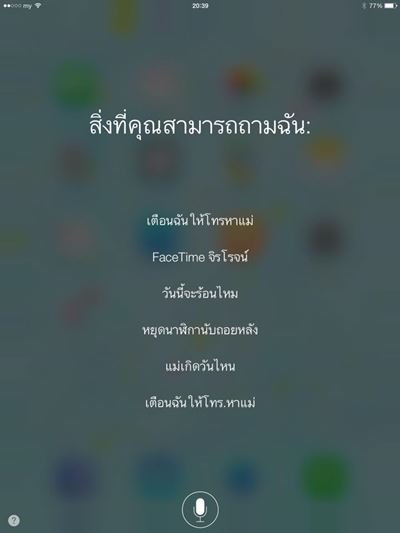 siri-thai-version-howto-3