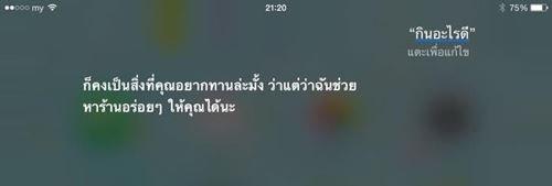 สิริภาษาไทย