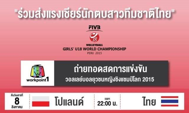 8-august-2015-thailand-poland-fivb-volleyball-girls-u18-live-clip