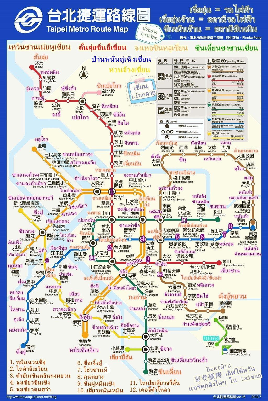 แผนที่รถไฟฟ้าไทเป ใต้หวัน