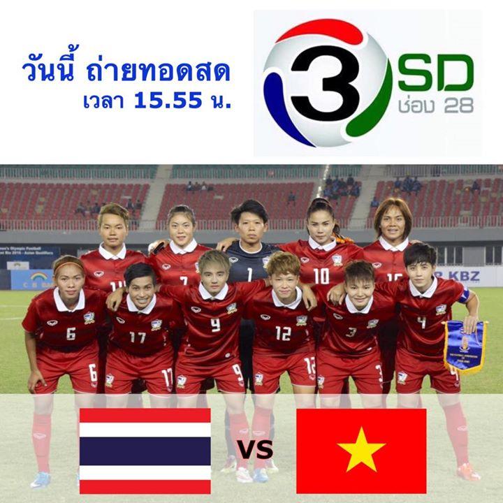 บอลหญิงไทยเวียดนาม