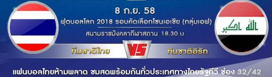 thairath-football-003