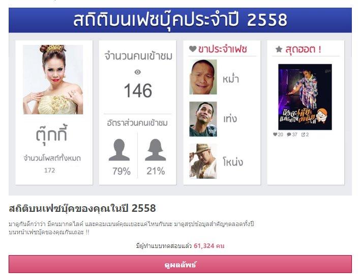 2015 Facebook Report-001