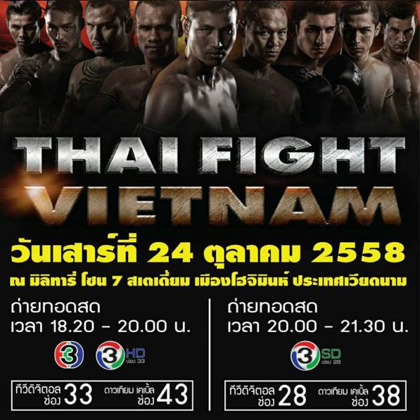 thai-fight-24-october-2558