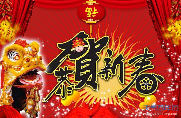 วันตรุษจีนปี 2016
