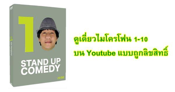 diaw-1-10-youtube