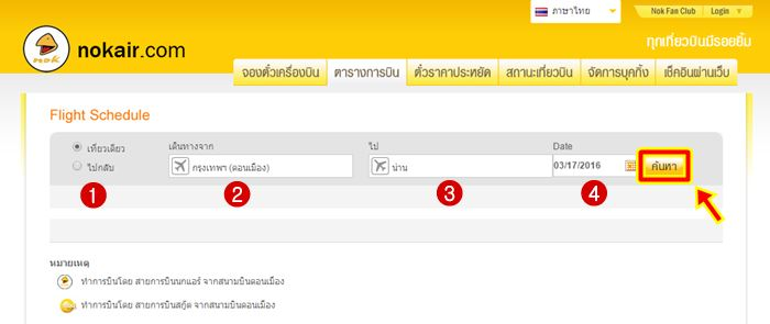 nokair-check-cancel-Flight-schedule-02