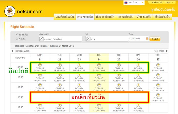 nokair-check-cancel-Flight-schedule-03
