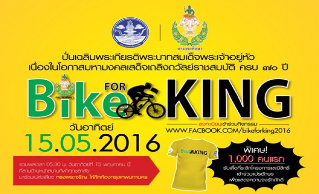 Bike for King