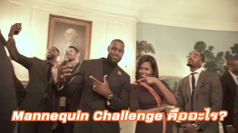 mannequin-challenge-001