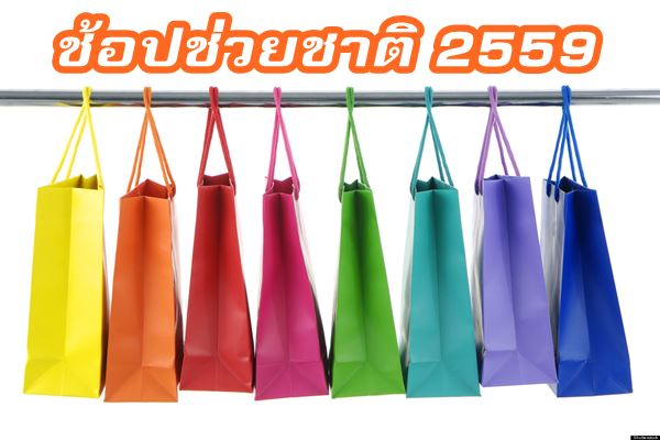 shopping-bags-rainbow