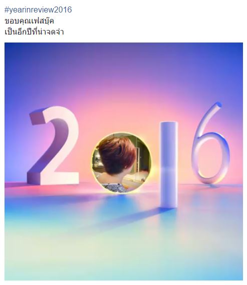 year-in-review-2016-facebook-02