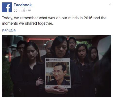 ร9 วีดีโอ facebook