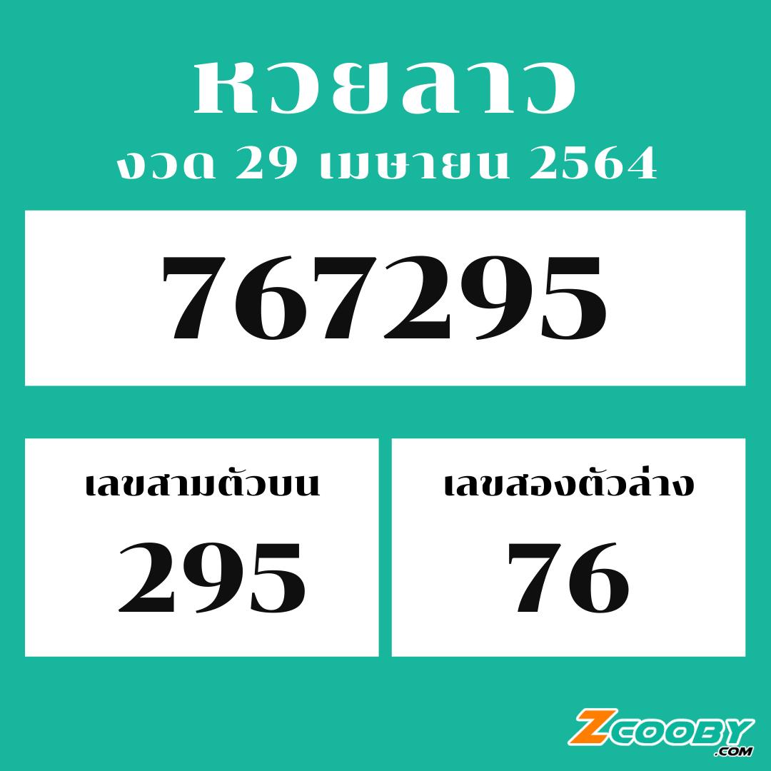 หวยลาว,ตรวจหวยลาวงวดล่าสุด (29 เมษายน 2564) #หวยลาว ຫວຍພັດທະນາ – Zcooby.com