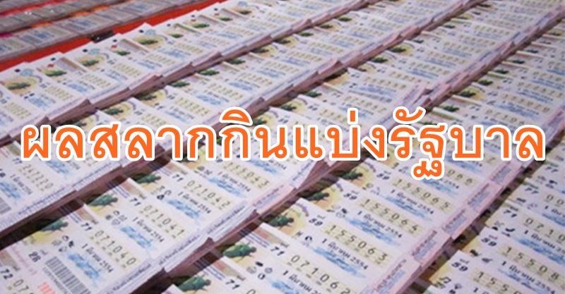 This image has an empty alt attribute; its file name is lotto-thai-lottery.jpg