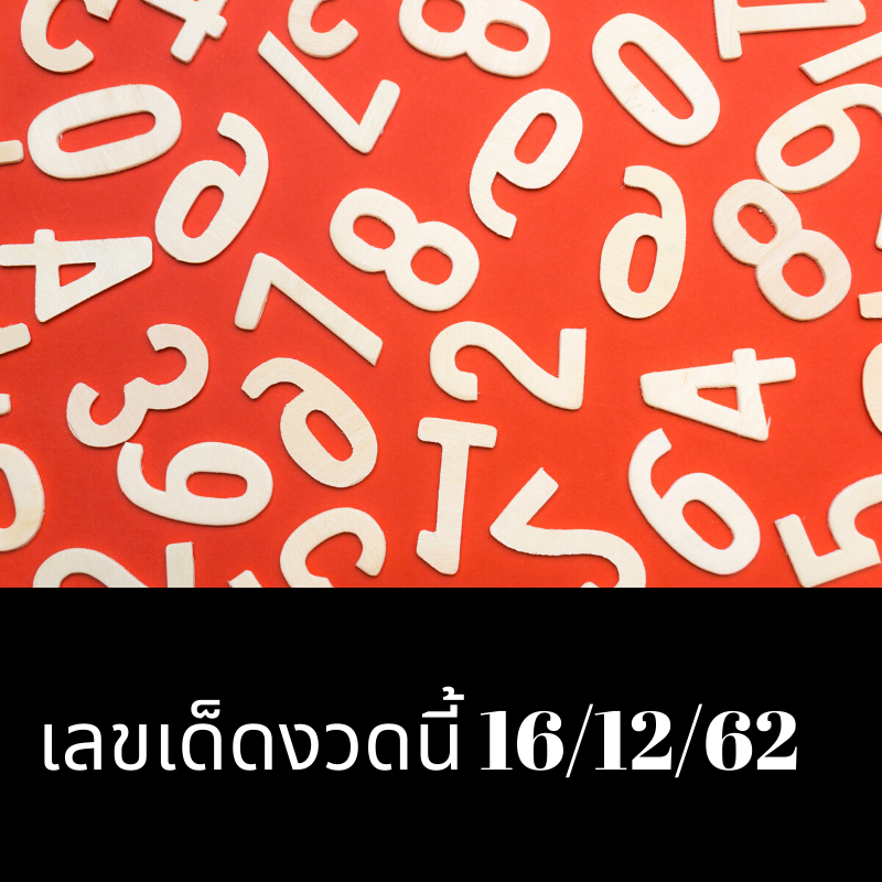This image has an empty alt attribute; its file name is เลขเด็ดงวดนี้-16_11_62-1.png